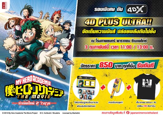 ภาพยนตร์ MY HERO ACADEMIA THE MOVIE 4DX