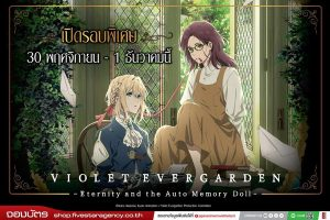 VIOLET EVERGARDEN – ETERNITY AND THE AUTO MEMORY DOLL –