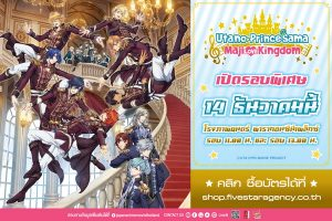 Uta no Prince-sama The Movie Maji LOVE Kingdom""