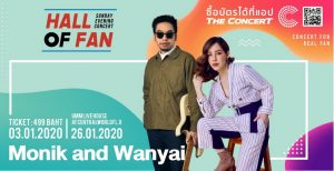 HALL OF FAN Sunday Evening Concert ตอน Base on two stories