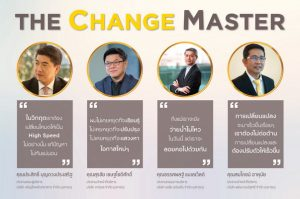 THE CHANGE MASTER